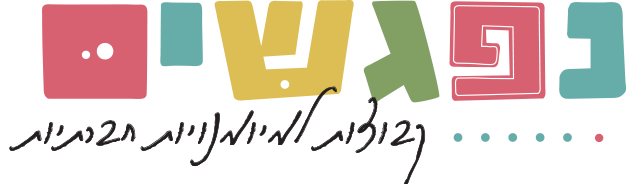 nifgashim_logo_site_highres
